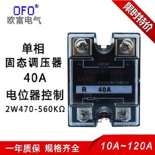 单相交流固态调压器40A电位器控制SSVR-40A电阻调压器SSR-2240RA