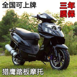 雅马哈款猫眼r9猎鹰150cc踏板车摩托车助力车全国可上牌改装