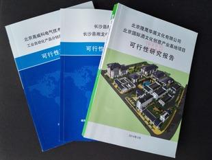 编可行性研究报告(征地、融资、立项、环评、贷款用)