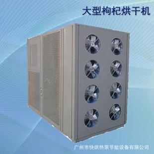 枸杞热风烘干设备 黑枸杞烘干设备 空气能干燥设备厂家直销 优惠