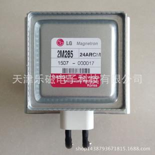 供应 韩国大功率磁控管 LG原装进口3000W磁控管2M285-24CRM