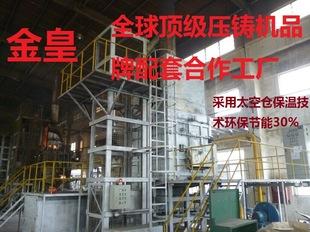 压铸机力劲铸造设备用集中 熔铝炉 熔锌炉铝锌合金熔炼化炉