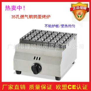 厂家直销 燃气鹌鹑蛋烤炉 烤鸟蛋机 商用蛋仔炉烤蛋机 35孔