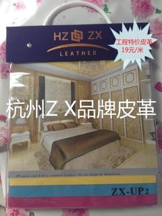 双排UP2装饰皮革沙发皮革移门皮革酒店工程软硬包皮革
