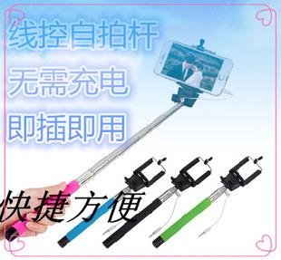 z07-5自拍神器杆带线自拍杆潮人无需蓝牙凹槽线控手机自拍杆