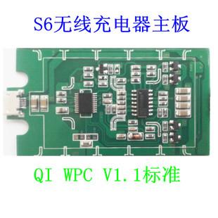 三星s6圆形无线充电器板 环形无线充电器pcb s6无线充电器电路板