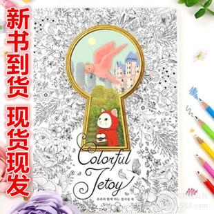 秘密花园 创意可爱猫咪儿童绘画本减压涂色涂鸦填色书图画描红本