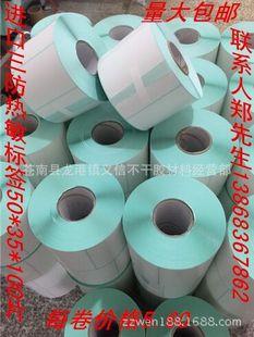 进口三防理光热敏空白不干胶标签