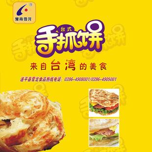 新品雪龙原味手抓饼面饼 台湾风味 原味装煎饼手撕饼速冻食品