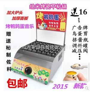 烤鸟蛋机烤鹌鹑蛋炉 35孔烤鸟蛋机 香烤鸟蛋机 烤鸟蛋机厂家直销