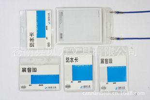 【各种规格】供应透明防水pvc胸卡 软膜pvc胸卡 质量保证pvc胸卡