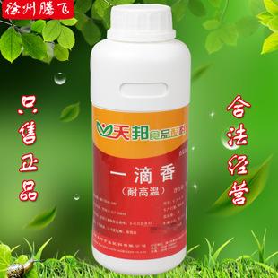 天邦食品添加剂  耐高温添加剂  一滴香添加剂  适用咸味食品