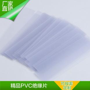 供应 PVC绝缘片 绝缘 透明PVC绝缘片 PVC垫片 可定制 厂家直销