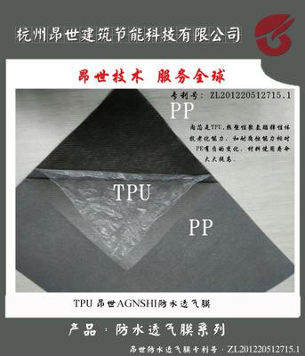 厂家供应TPU防水透气膜 抗老化型防水透气膜 防水、防潮材料