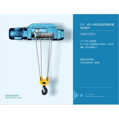 电动葫芦 厂家直销  批发供应 起重机及配件