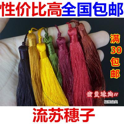 挂绳玉雕翡翠手串手链手把件挂件佛珠念珠结配件流苏穗子