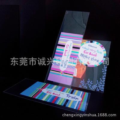 东莞诚兴专业提供PP胶片印刷 PET胶片印刷 磨砂胶片印刷加工