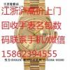 苏州手表回收专业上门回收二手品牌手表