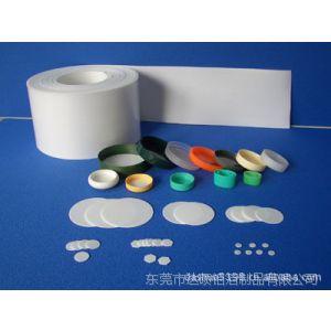 供应PE发泡瓶盖垫片、发泡瓶盖垫片、高发泡PE瓶盖垫片、瓶盖垫片