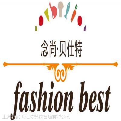 中西式快餐加盟公司-念尚西式快餐加盟谁