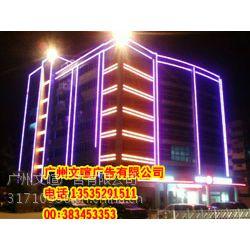 供应广州专业LED发光字招牌制作LED发光字广告牌LED亮化工程