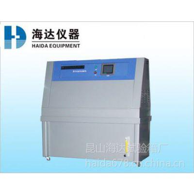 供应UV老化试验机-昆山UV老化试验机售后服务