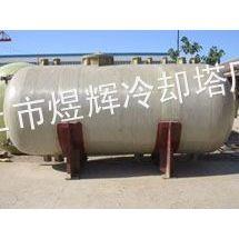 供应玻璃钢储罐系列产品/煜辉冷却塔/玻璃钢储罐系/玻璃钢