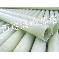 供应潍坊玻璃钢管道/煜辉冷却塔/玻璃钢管道设/潍坊玻璃钢