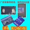 广州录像带转DVD、VCD光盘