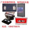 广州市录像带转dvd、vcd光盘或U盘