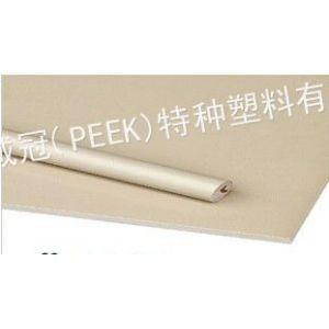 供应深圳peek板,广州peek板,广东peek板,天津peek板