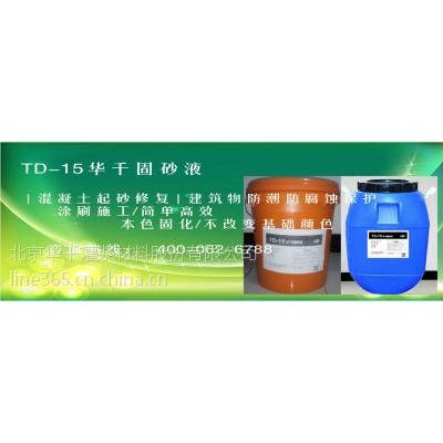 华千TD-5华千固沙液灌浆料华千素砂浆