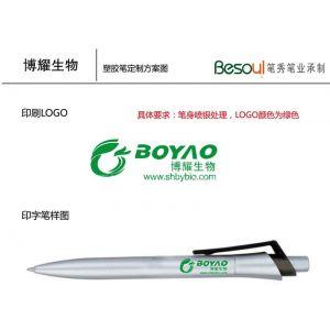 供应Besoul品牌塑胶笔/广告笔/厂家直销/质量保证