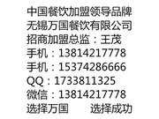 阿坝藏族羌族自治州快餐店加盟,阿坝藏族羌族自治州快餐加盟店,阿坝藏族羌族自治州快餐加盟店10大品牌