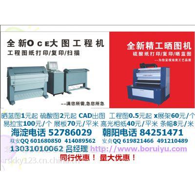 供应北京大图复印CAD出图晒图彩色复印标书装订印刷喷绘北京工程图复印扫描