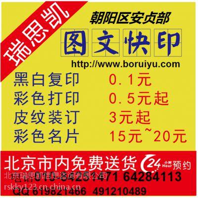 供应北京北三环安贞桥快印公司标书制作打印装订