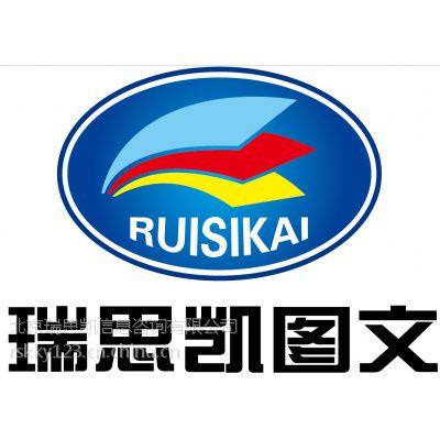 供应北京数码快印 北京数码印刷 彩色打印 快印 数码打印 快印公司 图文快印 北京快印 
