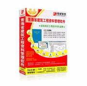 筑业青海省建筑工程资料管理软件2016版