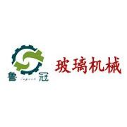 宁津鲁冠玻璃机械有限公司