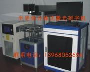 广州钟表行业激光刻字机厂家|DP-50S激光器更换检测中心