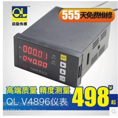 V4896小尺寸数显表称重控制仪表小8016仪表配套仪表