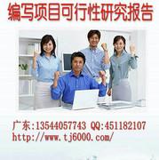 肇庆市专业代写项目融资报告、项目融资商业计划书