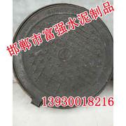 邯郸铸铁井盖,邯郸铸铁井盖价格,富强水泥制品