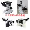 山东济南倒置金相显微镜