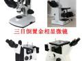 倒置金相显微镜 (5)