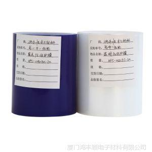 供应保护膜专业定做优质pe保护膜透明pe保护膜厦门pe保护膜批发