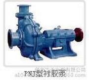 抽砂泵、衬胶泵、杂质泵PNJPNJB系列抽砂泵、衬胶泵、杂质泵抽砂泵