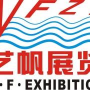 广州市艺帆展览服务有限公司项目部