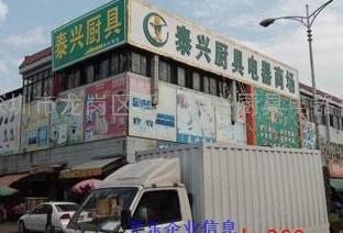 深圳市龙岗区坪山泰兴背心电器行健丹鸟厨具图片