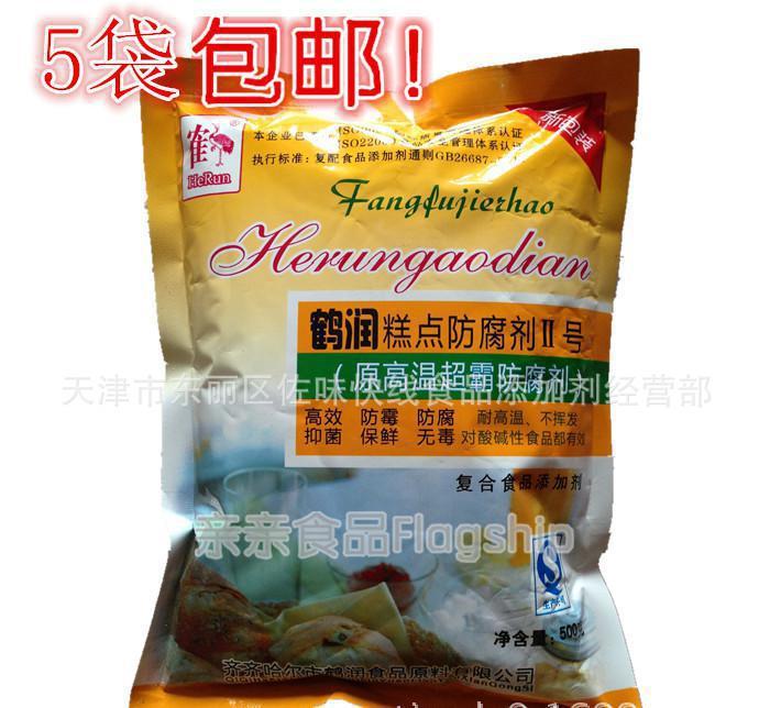 鹤润糕点防腐剂2原高温超霸防腐剂面包/蛋糕/月饼/豆制品